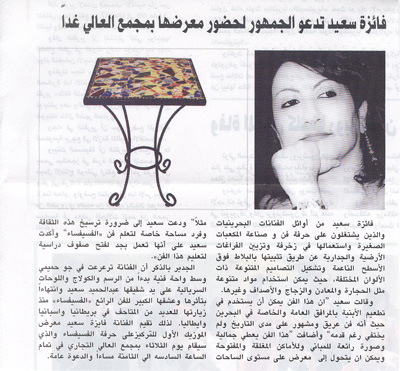 Akhbar Al Khaleej newspaper